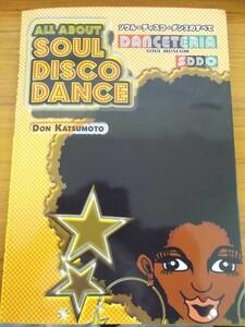 特2 44227 / ソウル・ディスコ・ダンスのすべて[ALL ABOUT SOUL DISCO DANCE]2006年7月2日発行 星雲社 監修:DON KATSUMOTO 1.FUNKY WALK