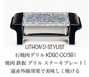 LITHON (ライソン) D-STYLIST 石焼肉グリル 焼肉 鉄板 グリル ステーキプレート 遠赤外線効果で美味しく焼ける