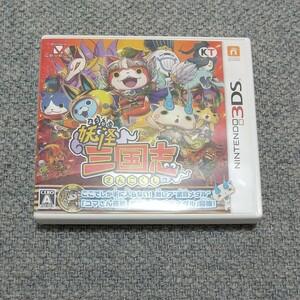 妖怪三国志 妖怪ウォッチ 3DSソフト 3DS 妖怪ウォッチ三国志