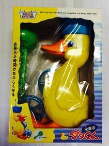 ラスト1点 未使用 おもちゃ 水車のダッくん あひる お風呂 プール バス 子供 玩具 オモチャ