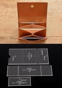小銭 カード入れ コインケース 財布 透明 アクリル型 型紙