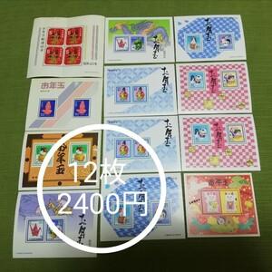【バラ売り可】お年玉切手シート 12枚 昭和 平成 記念切手 コレクション