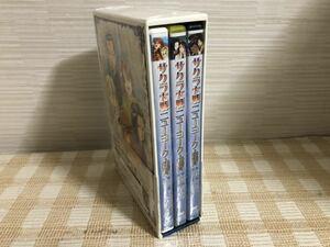 サクラ大戦ニューヨーク・紐育 初回全3巻セットDVD 即決 送料無料