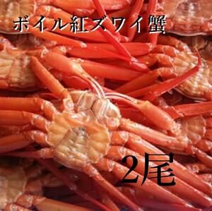 【北海道産】紅ズワイ蟹姿 1尾500g×2尾セット 冷凍 ボイル 母の日 父の日 お中元 お歳暮 ギフト GW ズワイガニ 蟹 かに