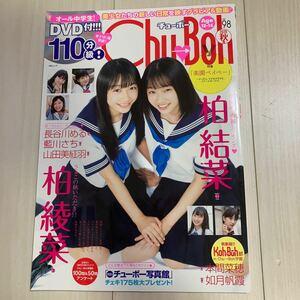 ◆DVD付◆チューボー Chu→Boh Chu-Boh チューボー vol.98