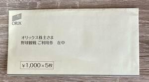 ★最新★オリックスORIX★株主優待★野球観戦ご利用券★5000円分★株主カード付(男性名義)★来年のシーズン終了まで有効