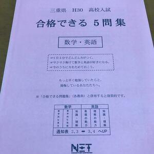 三重県高校入試合格できる5問集数学・英語 平成30年度 問題集 受験 問題集 数学 英語