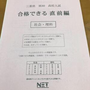 三重県高校入試合格できる直前編社会・理科 平成30年度 問題集 受験 社会 理科
