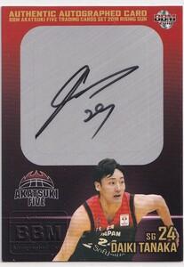 田中大貴 2018 BBM 男子バスケットボール日本代表 AKATSUKI FIVE 直筆サインカード 60枚限定 東京オリンピック 五輪