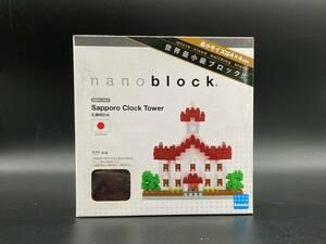 〓ナノブロック〓札幌時計台 (北海道)NBH-044 @カワダ Kawada nanoblock 知育玩具