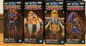 ワンピース ワールドコレクタブル フィギュア 百獣海賊団 vol.1