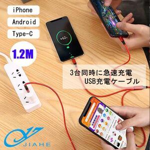 充電ケーブル 3in1 ナイロン 2本セットiPhone Micro Type-C USB モバイルバッテリー高耐久3台同時充電