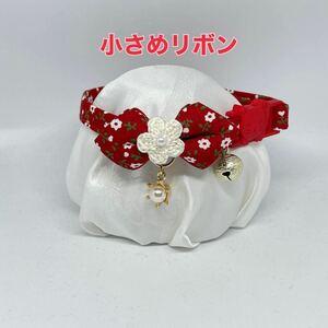 【1189-赤】ハンドメイド猫首輪 花柄 赤 小さめリボン