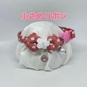 【1189-ピンク】ハンドメイド猫首輪 花柄 ピンク 小さめリボン
