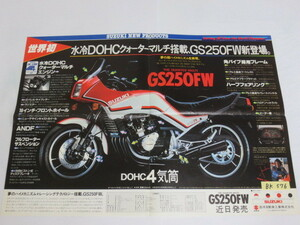 SUZUKI スズキ GS250FW GJ71A カタログ パンフレット チラシ 送料無料
