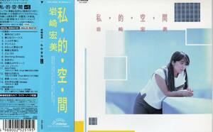 紙ジャケ盤★岩崎宏美★私・的・空・間+5