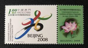 中国マカオ 2001年 北京五輪誘致 オリンピック 花 タブ付1種完 未使用 NH