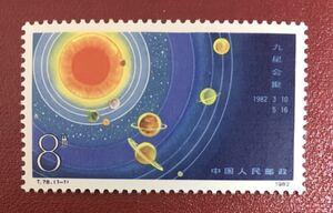 中国 1982年 T78 惑星集団デート 天体 宇宙 1種完 未使用 NH