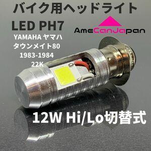 YAMAHA ヤマハ タウンメイト80 1983-1984 22K LED PH7 LEDヘッドライト Hi/Lo バルブ バイク用 1灯 ホワイト 交換用