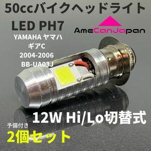 YAMAHA ヤマハ ギアC 2004-2006 BB-UA03J PH7 LED PH7 LEDヘッドライト Hi/Lo バルブ バイク用 2個セット ホワイト 交換用