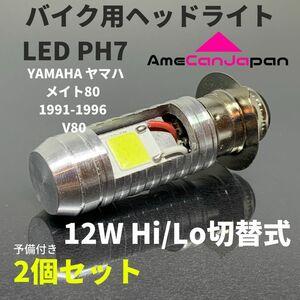 YAMAHA ヤマハ メイト80 1991-1996 V80 PH7 LED PH7 LEDヘッドライト Hi/Lo バルブ バイク用 2個セット ホワイト 交換用