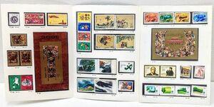 中国切手 1989年 中華人民共和国郵票 POSTAGF STAMPS OF THE PEOPLE'S REPUBLIC OF CHINA スタンプ 切手 セット シート