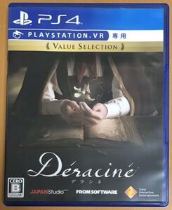 送料無料 PS4 deracine デラシネ Playstation Hits PSVR専用 アドベンチャー フロム・ソフトウェア 宮崎英高 即決 動作確認済 匿名配送