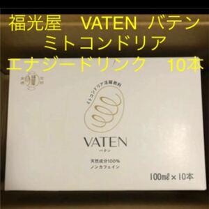 福光屋 VATEN バテン ミトコンドリア エナジードリンク 10本