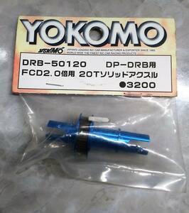 送料無料 YOKOMO ヨコモ DRB-50120 FCD2.0倍用20T ソリッドアクスル 未使用 未開封