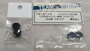即決 送料無料 ヨコモ チームスズキ TS-2114  ドリパケ用 リアルキャリパー専用ワイドハブ 1台分 未使用 TEAM SUZUKI