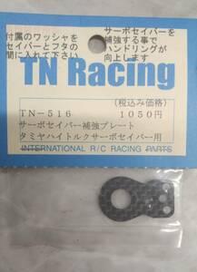 未使用 タミヤハイトルクサーボセイバー用 サーボセイバー補強プレート TN-516 TNレーシング