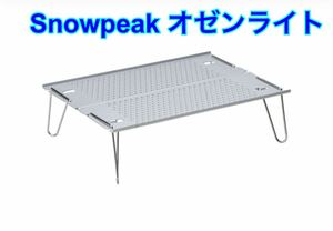 Snow peak スノーピーク オゼンライト 未使用品