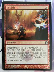 MTG 《汚損破/Vandalblast》【foil】 RTR 日本語