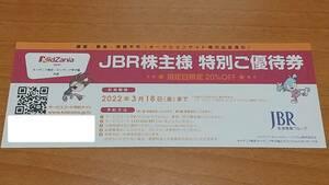 送料無料 キッザニア20%割引券 2022/03/18まで ジャパンベストレスキュー株主優待 JBR