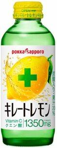 ▽ 送料無料 ポッカサッポロ キレートレモン 155ml × 24本