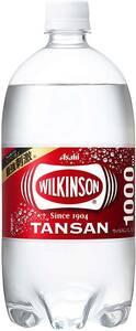 ▽ 送料無料 アサヒ飲料 ウィルキンソン タンサン 強炭酸水 1000ml × 24本