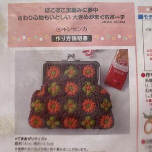フェリシモ 玉編みがまぐちポーチ手作りキット