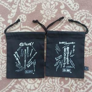 北の国から・巾着袋2袋