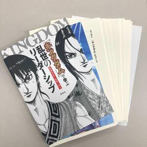 『キングダム』 で学ぶ乱世のリーダーシップ/原泰久/長尾一洋 裁断本