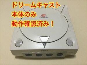 ドリームキャスト Dreamcast 本体のみ