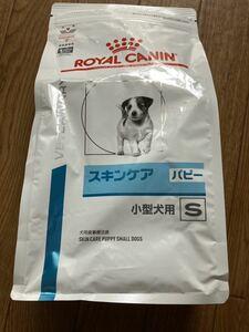 ロイヤルカナン スキンケア パピー 1kg