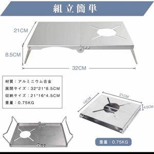 特価セール 新商品です!遮熱テーブル 二つ折れ 4種類バーナー対応 ステンレス製 シングルバーナー