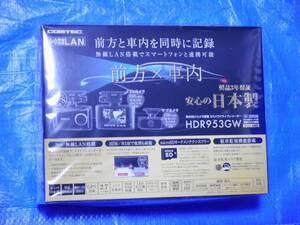送料込み 未使用品 COMTEC コムテック ドライブレコーダー HDR953GW 新品 ドラレコ 前方x車内 2カメラ