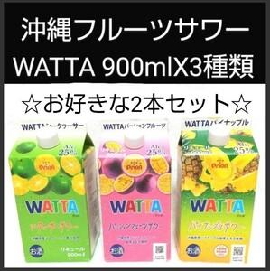 WATTA 沖縄フルーツサワー 選べる2本(シークヮーサー・パッションフルーツ・パイナップル)900ml Alc.25% 紙パック