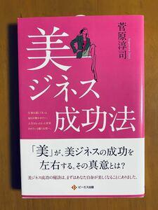 【美ジネス成功法】著者 菅原淳司 氏 《新品未使用書籍・送料無料》