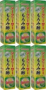 6本 シークヮーサーもろみ酢 900mL そのまま飲んでも美味しく、ごくごく飲めるクエン酸飲料です。焼酎を割るのにも最適です・・。