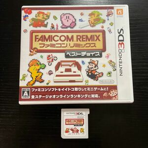 3DS ファミコンリミックスベストチョイス