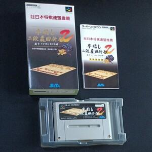 動作確認済み スーパーファミコン ソフト 早指し 二段森田将棋2 箱、取説付