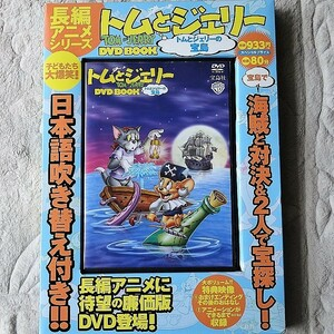 ☆トムとジェリー、長編アニメシリーズDVD Book【TOMandJERRY】☆
