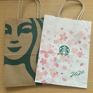 【ショッパー】 スターバックス  スタバ  紙袋【2枚セット】
